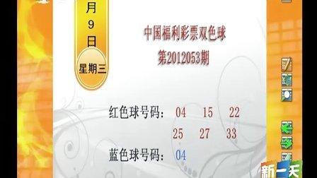 中��福利彩票�p色球第2012053期新一天