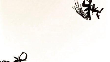 毅枫的逐帧动画