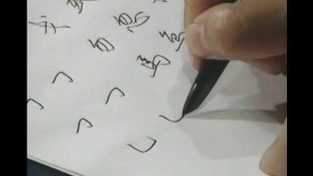 零基础行书行楷硬笔书法教学视频钢笔字帖练字书法字体练字的诀窍