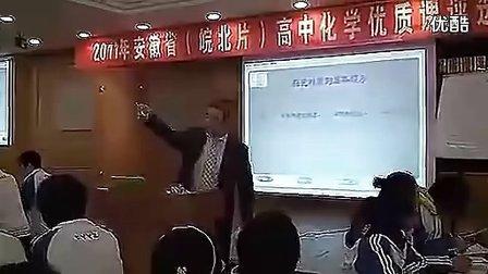 安徽省高中化学优质课评比暨课堂教学观摩会