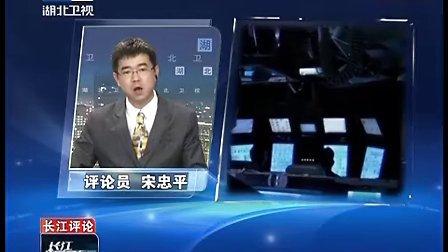 【长江新闻号20120527】美国加紧围堵中国
