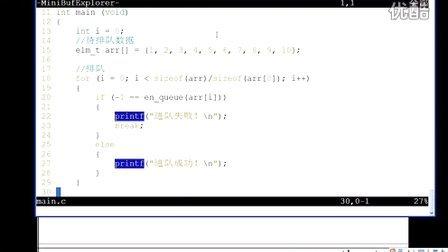 数据结构与算法 第五天01_数组实现队列——华中科技大学东莞嵌入式学习中心