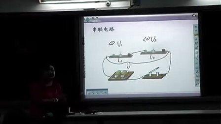 实验课:《用电压表探究串联电路的电压规律》 张晖 郑州市第七十八