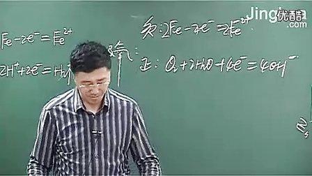 化学选修四电化学基础
