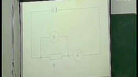 九年级物理优质课视频《科学探索欧姆定律》视频课堂实录