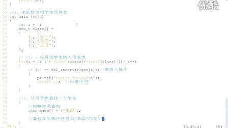 数据结构与算法 第六天01_树与二叉树概念——华中科技大学东莞嵌入式学习中心