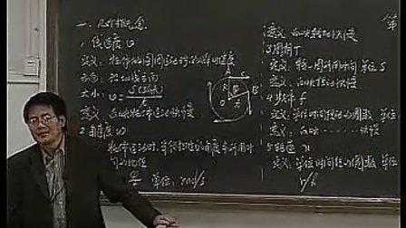 高一物理名师授课:13圆周运动