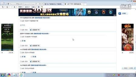 怎么下载视频 怎么下载电影 怎么下载MP5MP43gp电影下载网站免费