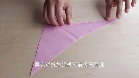 《快乐大本营》冲浪纸飞机折法