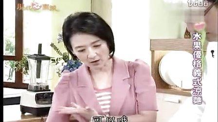 20120718《現代心素派》大廚上菜--蜜橙皮、水果優格義式涼麵 (郭榮宗)