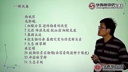 2012北京高三一模生物试卷分析——宋保民