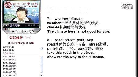 词语辨析(一) 北京四中高考一轮复习(英语)