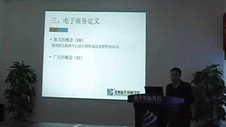 贵阳的电子商务课哪里教得好?贵州新华电脑学院电子商务专业授课视频