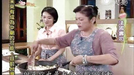 20120806《現代心素派》名人廚房--法國壽司(陳瓊如)