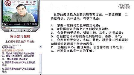 高考英语复习策略 北京四中高考一轮复习(英语)