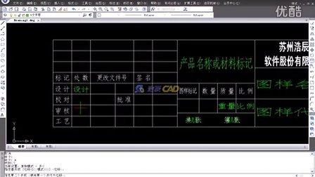 浩辰cad教程机械2012之自定义标题栏 cad教程 cad下载