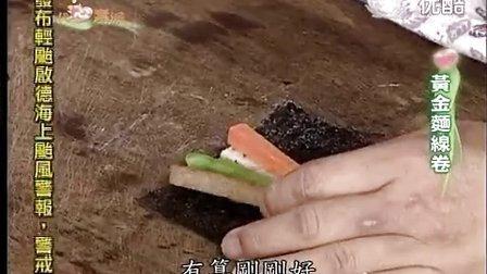 20120814《現代心素派》香積料理--黃金麵線卷 (板橋大觀:林佩珍師姊)