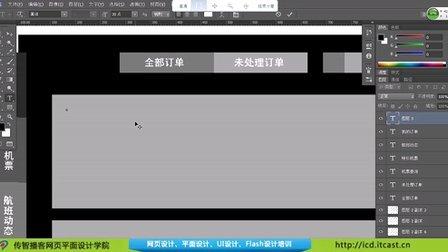 ui设计视频教程-app界面换肤设计01-传智播客网页平面ui设计学院