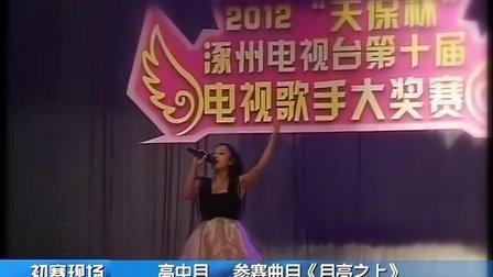 涿州天保杯第十届电视歌手大奖赛v电视学籍号福建高中生图片