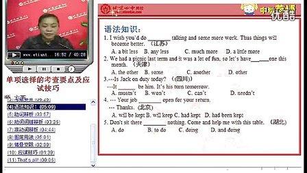 单项选择的考查要点及应试技巧  北京四中高考一轮复习(英语)