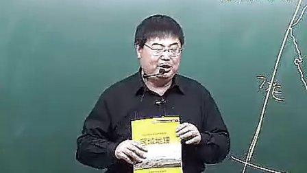 高中地理必修三 (区域地理)
