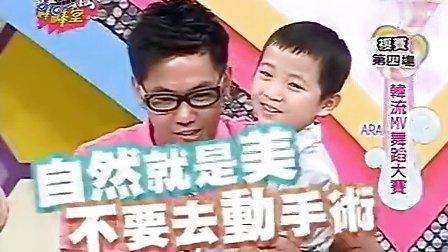 我爱黑涩棒棒堂 恺弟模仿super junior 抢戏(上)