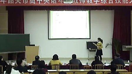 2011年韶关市高中英语教师参赛选手(4)(高中英语教师说课技能大赛视频专辑)