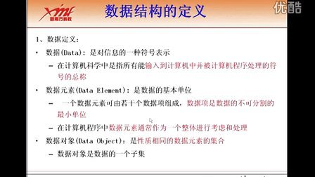 数据结构与算法 第一天002_算法分析——华中科技大学东莞嵌入式学习中心