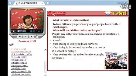 Fairness for all 北京四中高考一轮复习(英语)