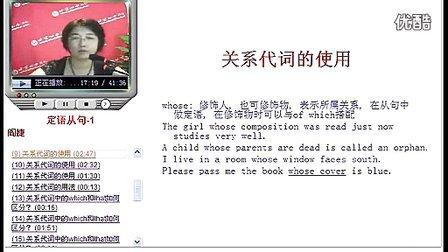 定语从句  北京四中高考一轮复习(英语)