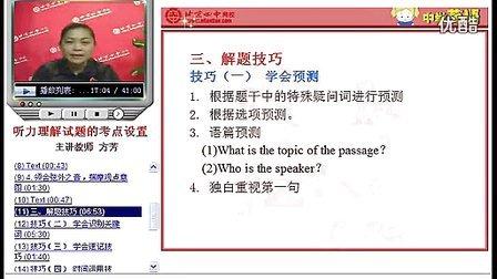 听力理解试题的考点设置  北京四中高考一轮复习(英语)