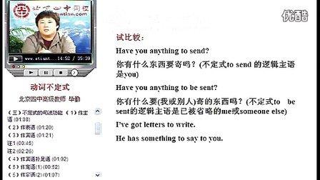 动词不定式  北京四中高考一轮复习(英语)