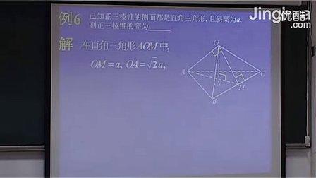 新课标必修2的傻瓜化与智能解题(立体、解析几何)新