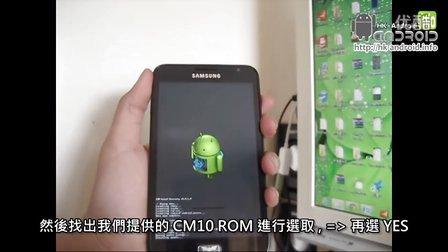 Galaxy Note 抢先偷食 刷cm10 android4.1.1教学