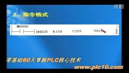 三菱plc视频教程