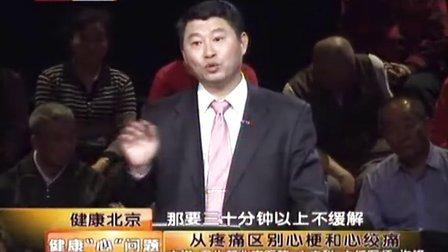 健康北京亚博官网无法取款堂20120506视频