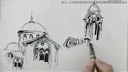 博物馆手绘钢笔速写