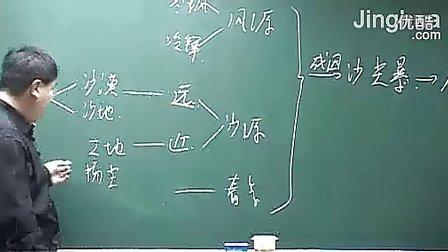 高中地理必修三 ( 区域发展分析)