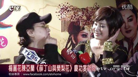 楊麗花 陳亞蘭《薛丁山與樊梨花》慶功宴訪問