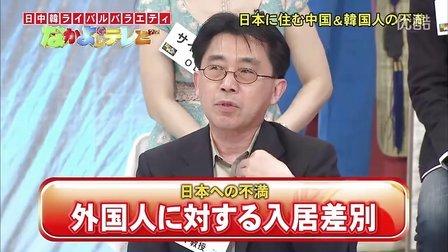 [120515]カスペ! なかよしテレビ日中韓の超おトク物件を紹介したら大ゲンカになっちゃっ