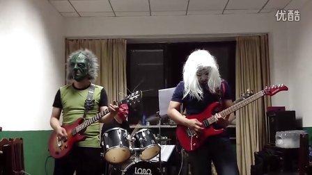 辽化大怪物乐队《像梦一样自由》《我没有钱我不要脸》