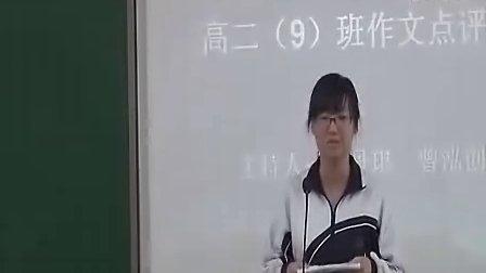 高二语文《作文展示点评课》教学视频