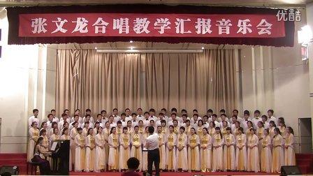 合唱《大漠之夜》《同一首歌》张文龙教学汇报音乐会