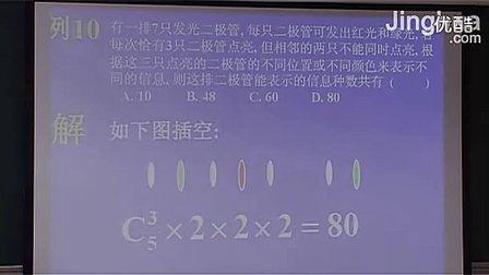 新课标选修2-3、4-1、4-4傻瓜化与智能解题