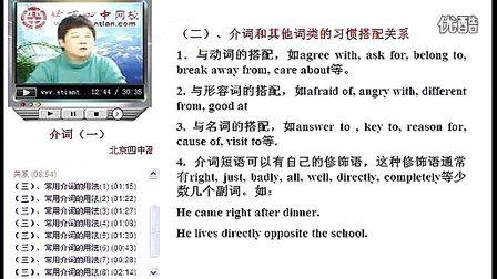 介词(一)  北京四中高考一轮复习(英语)