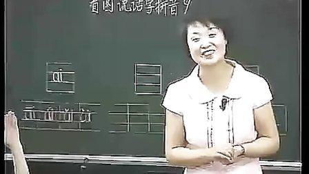 看图学拼音 ai ei ui (执教:雷平)2年大同市信息技术与小学语文课程整合优质示范课例