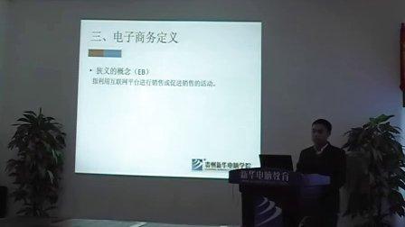 贵州新华电脑学院电子商务教学视频