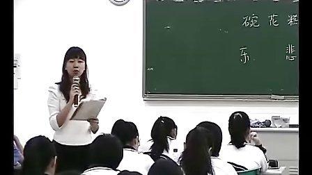 《碗花糕》高二语文教学视频-罗青