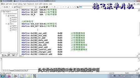18第十八集 DS1302时钟芯片