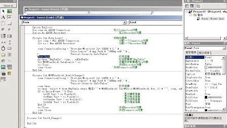 第18章 ADO数据库编程